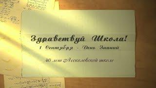 1 сентября торжественная линейка ЛЦО