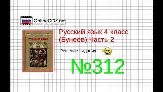 Упражнение 312 — Русский язык 4 класс (Бунеев Р.Н., Бунеева Е.В., Пронина О.В.) Часть 2