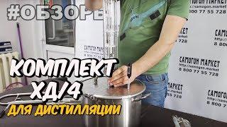 видео Комплект ХД/4-КАД-1 (Три в одном)