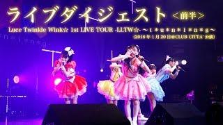 【Luce Twinkle Wink☆】「1st LIVE TOUR -LLTW☆-〜t*u*n*i*n*g〜」ダイジェスト<前半>