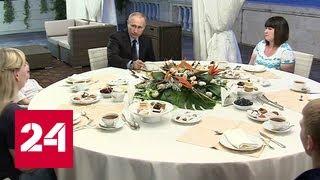 Путин встретился с семьей женщины, которой подарил путевку в Сочи