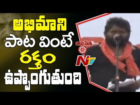 Jana Sena Party Flag Song @ JanaSena Formation Day Maha Sabha | Guntur || Pawan Kalyan || NTV