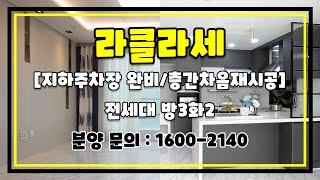 구월동 신축빌라 라클라세, 지하주차장 완비/에어컨/전열…