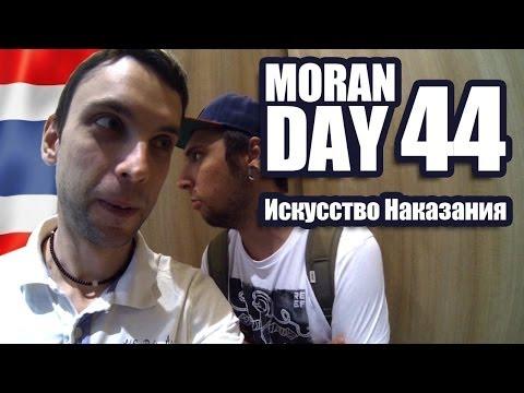 Moran Day 44 - Искусство Наказания - видео онлайн