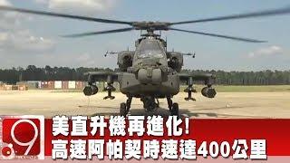 美直升機再進化! 高速阿帕契時速達400公里《9點換日線》2019.05.17