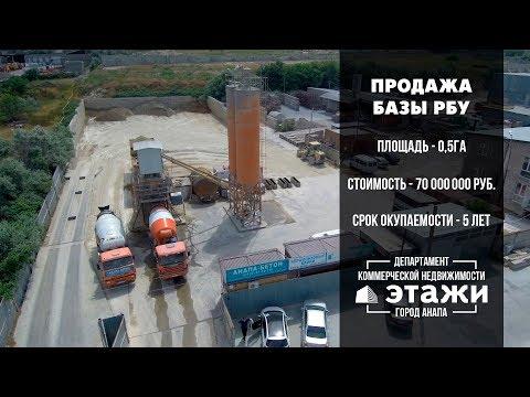 Продажа производственной базы РБУ в Анапе   Департамент коммерческой недвижимости Этажи Анапа