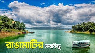 রাঙ্গামাটি ভ্রমণ গাইড । Episode-01 ।  Kaptai Lake । Shuvolong Waterfalls । Hanging Bridge