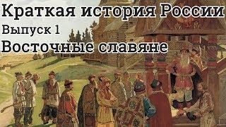 Древние восточные славяне. Краткая история России 1
