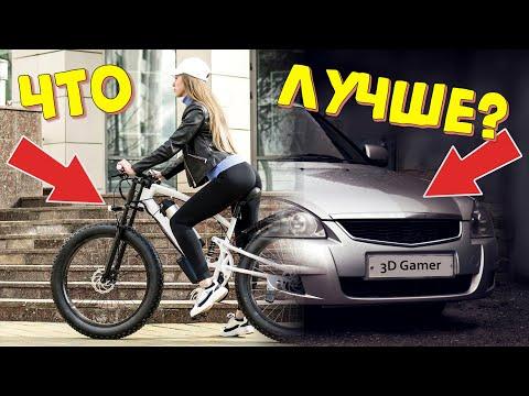 Видео: Сравнение электровелосипеда и автомобиля! Все плюсы и минусы!