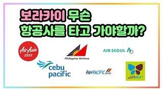 필리핀항공사에 대해 알아보자(ft.에어아시아 후기)