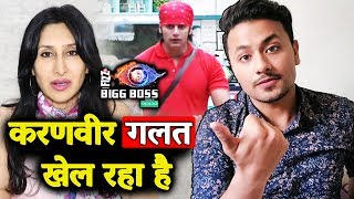 Teejay Sidhu Reaction On Karanvir's GAME | He Is LOST | Bigg Boss 12 Charcha