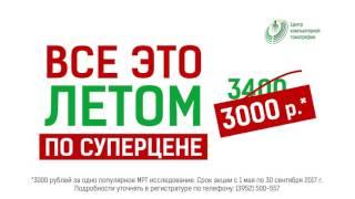 Центр компьютерной томографии в Иркутске