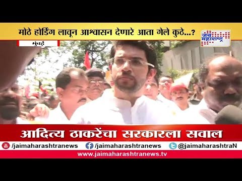 ADITYA THACKERAY CRITICISE ON BJP GOVERNMENT OVER INFLATION RATE IN MUMBAI