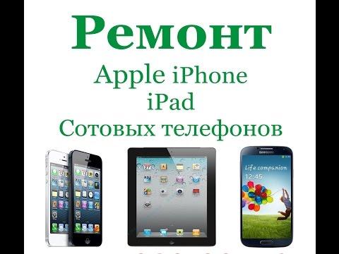 Ремонт Iphone Ipad Симферополь Крым (Сервис Маркет)