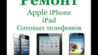 Ремонт iphone ipad Симферополь Крым (Сервис Маркет)(Сервисный центр - Сервис маркет http://service-market.pro., 2015-05-08T12:22:41.000Z)