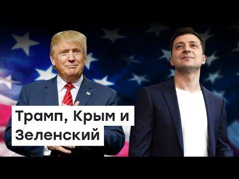 Трамп, Крым и Зеленский  | Доброе утро, Крым