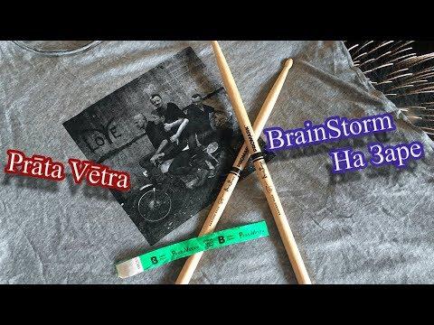 BrainStorm - На Заре (Prāta Vētra - На Заре) (2018-08-17)