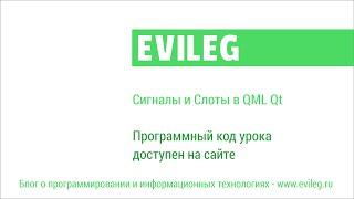 Qt Android. QML уроки #3. Сигналы и Слоты в QML Qt
