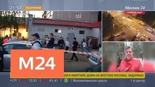 Смотреть видео Мужчина убил одного из заложников на востоке столицы - Москва 24 онлайн