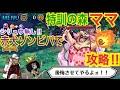 【特訓の森 ママ】赤犬ゾンビパで攻略‼︎ 攻略手順紹介!