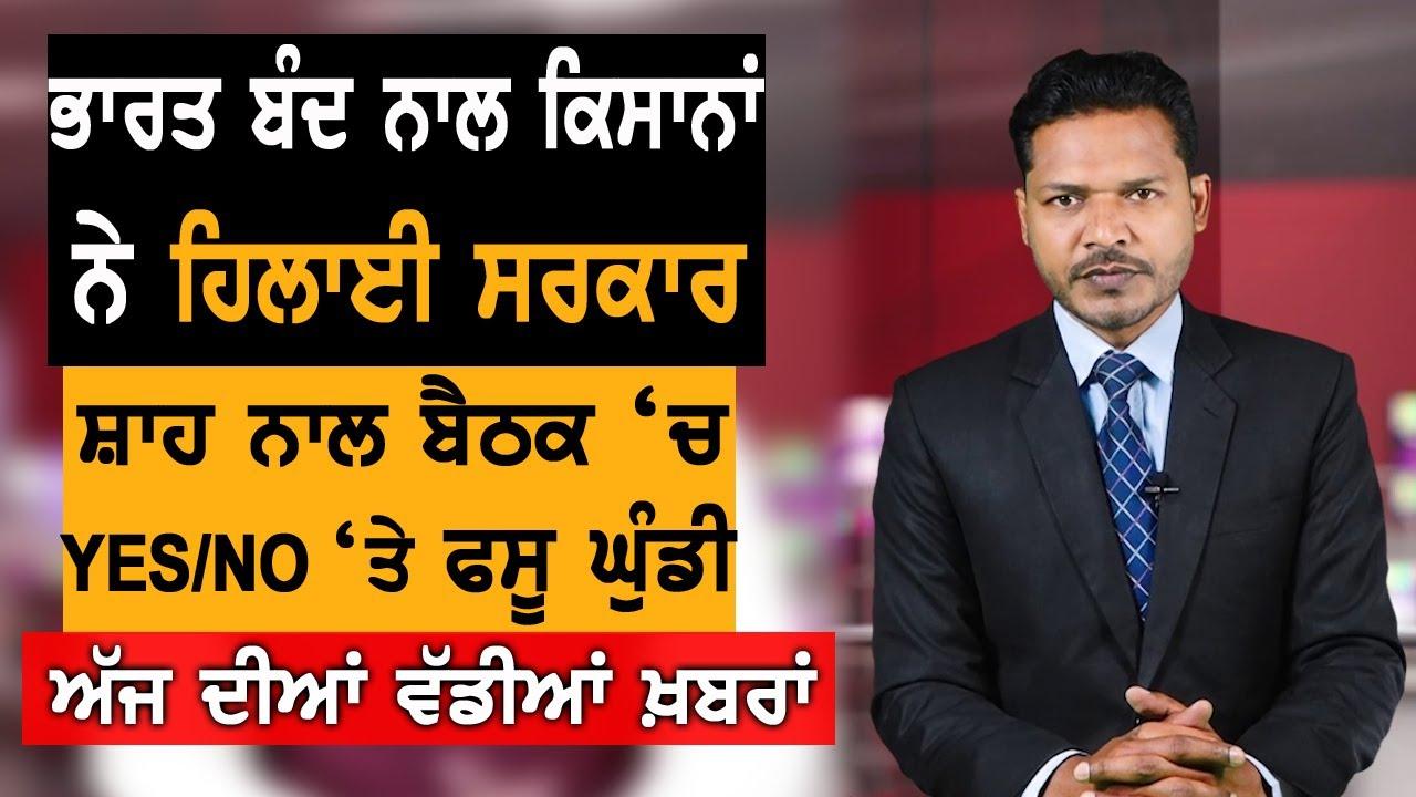 Punjabi News | December 08, 2020 | TV Punjab |Farmers Meeting | Kisan Andolan