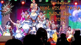 Sambalpuri Dhol Nisan Tasha Muhuri | Sambalpuri Singh Baja | New Sambalpuri Folk Dance 2019