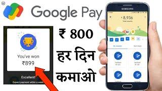 गूगल पे से पैसे कैसे कमाए | Google Pay Se Paise Kaise Kamaye | How to Earn Money From Google Pay screenshot 5