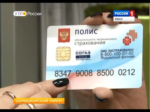Жители Ямала меняют бумажные полисы на пластиковые карты - YouTube