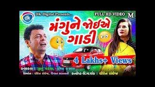 Mangu Ne Joie Gaadi | Jitu Pandya Comedy 2019 | #JTSA