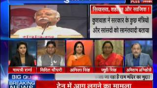 Big Bulletin: BJP MP alleges party members conspiring against PM Modi