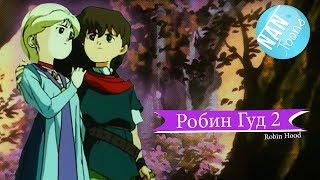 Робин Гуд 2 - анимационный фильм | мультфильм для детей | мультфильм по-русски