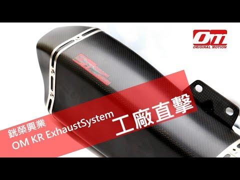【兩輪誌】【部品介紹】OM排氣管工廠直擊!碳纖維排氣管的獨特魅力!