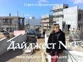 Дайджест-3. Спрос на рынке недвижимости Новосибирска. Заказы и Объекты.