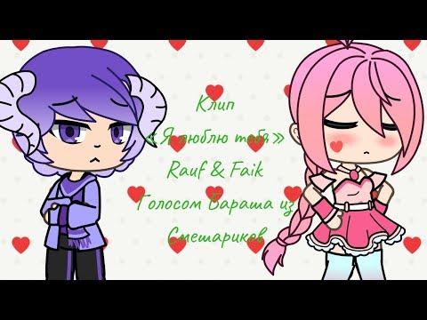Клип «Я люблю тебя» Rauf & Faik Голосом Бараша из Смешариков