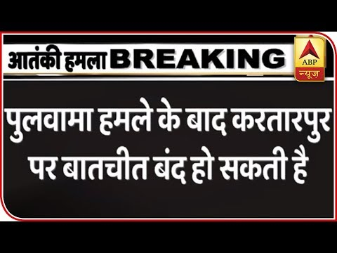 Pulwama Attack: India Likely To Suspend Talks On Kartarpur Corridor With Pakistan | ABP News