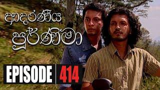 Adaraniya Purnima | Episode 414 01st February 2021 Thumbnail