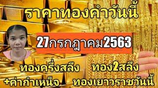 ราคาทองครึ่งสลึง ราคาทอง2สลึง+ค่ากำเหน็จวันที่ 27กรกฎาคม2563 ทองเยาวราชวันนี้ ทองทุกชนิดวันนี้