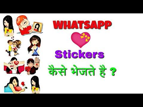How to add whatsapp love stickers || whatsapp पर कैसे love stickers लगाए । || technofia