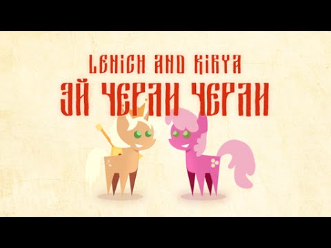 Lenich & Kirya — Love Me Cheerilee (cover)