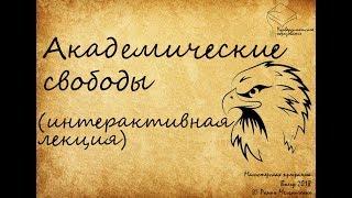 Академические свободы (лекция)