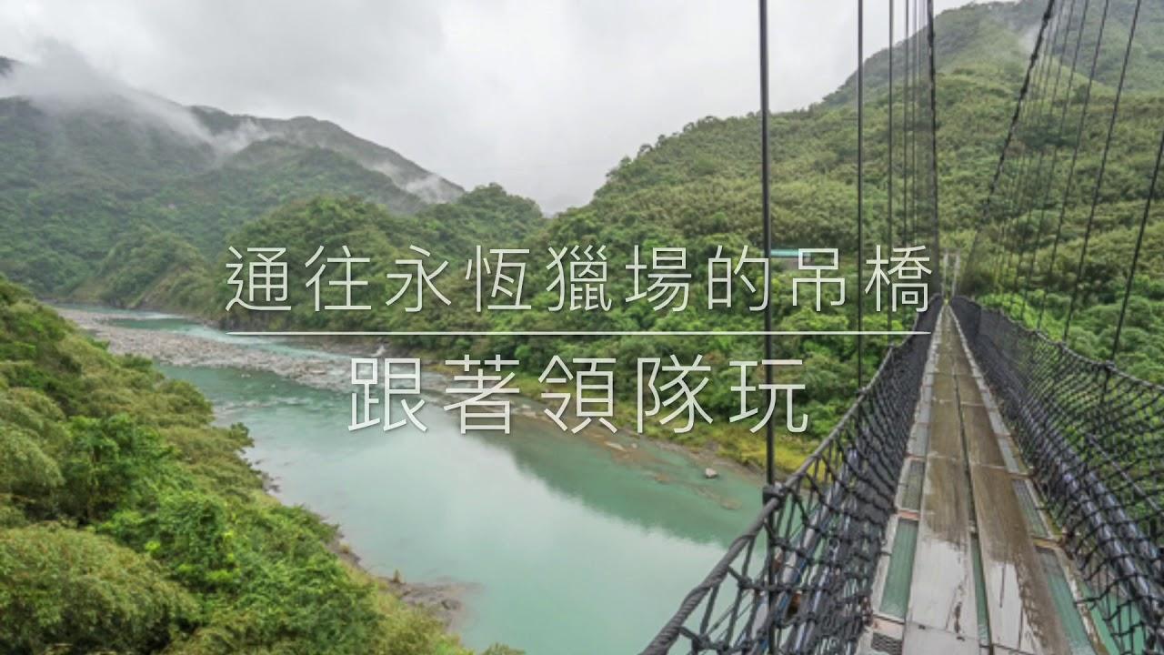 桃園景點推薦-復興【義興吊橋】 - YouTube