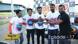 Racing Life with Dilantha Malagamuwa - Season 03 | Episode 17 - (2018-07-29) | ITN Thumbnail
