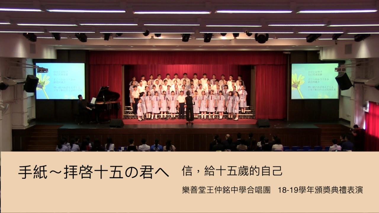 18-19年度學年頒獎典禮-合唱團表演