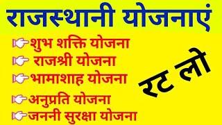 Rajasthan Sarkar ki yojnaye hindi pdf/ राजस्थान की सरकारी योजनाएं//Rajasthan Govt. s heme //current