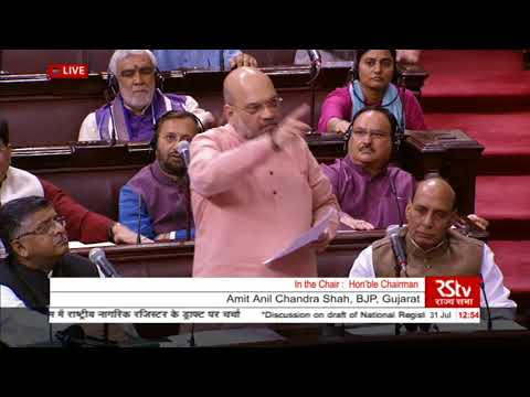 Sh. Amit Anil Chandra Shah's remarks | Debate on Draft of Assam's National Register of Citizens