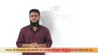 Question, Question, Question | প্রশ্ন, প্রশ্ন, প্রশ্ন | OnnoRokom Pathshala