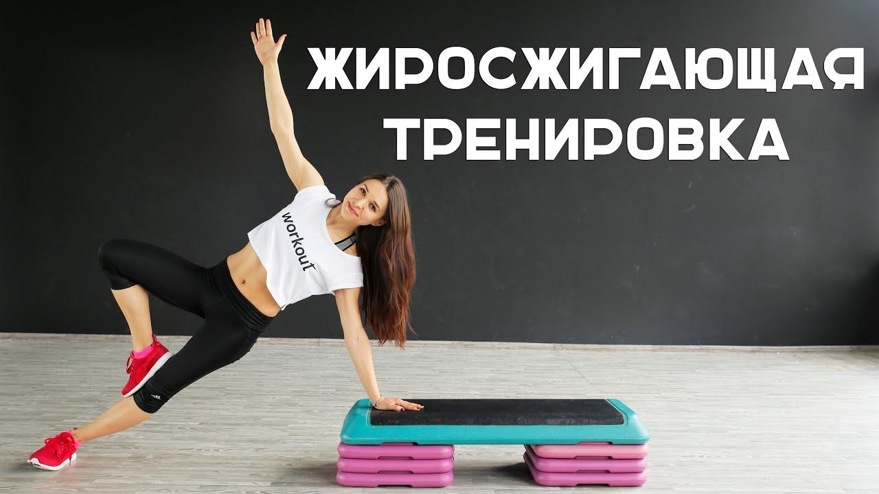 Эффективная тренировка для сжигания жира [Workout | Будь в форме]