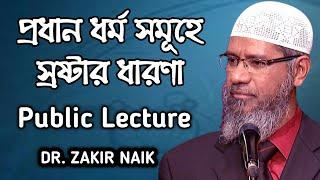 Public Lecture প্রধান ধর্মসমুহে স্রষ্টার ধারনা By Dr Zakir Naik 2018 {Peace TV Bangla} HD
