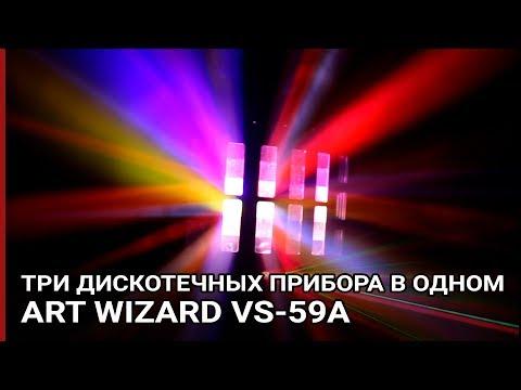 Обзор Art Wizard VS-59A | Светодиодный прибор для дискотеки