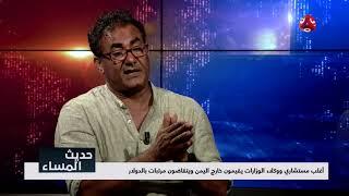 عاد الرئيس ولم يعد نواب ووكلاء ومستشاري الوزارات..فهل رفضوا توجيهاته ؟   حديث المساء